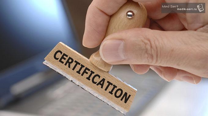 Продление сертификата специалиста