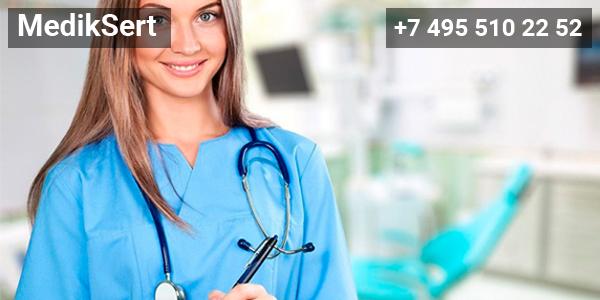 Сертификат медсестры, быстро, недорого, качественно! Ждем ваших обращений, Mediksert. С доставкой по всей России.
