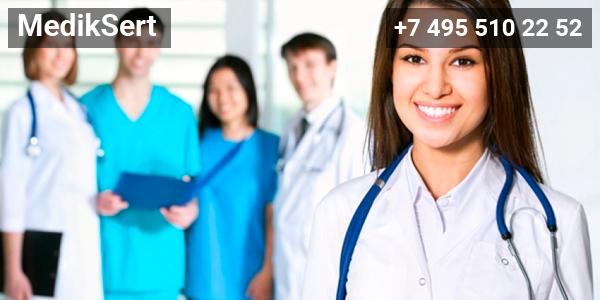Выдача медицинских сертификатов в 2020 году. Недорого, быстро, качественно. Подлинность, конфиденциальность. Ждем ваших заказов.