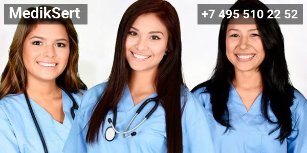 Необходимые документы для категории медсестер, можно получить на нашем сайте, быстро, недорого, качественно! Сертификаты в любой сфере! Ждем ваших заявок. Делаем только подлинные медицинские сертификаты!