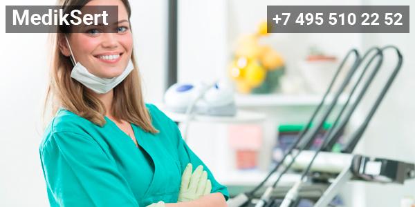 Сертификат стоматолога общей практики недорого, быстро, только в компании Mediksert. Медицинские сертификаты любой сложности с доставкой на дом.