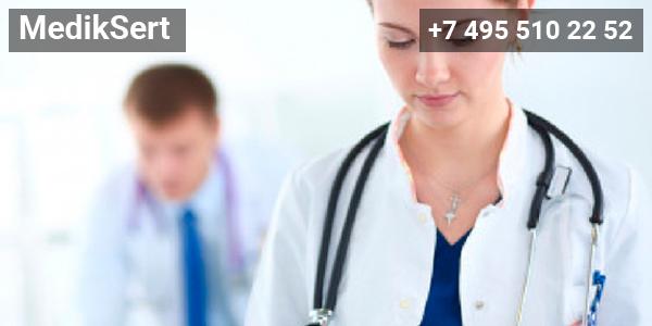 Купить медицинский сертификат лечебное дело, быстро, качественно. Заполненный по государственным стандартам, с росписями и печатями. Ждем именно вас. Mediksert.ru