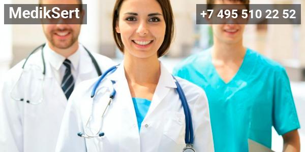 Купить сертификат дополнительного образования быстро недорого качественно на сайте medsert77.ru подлинность и быстрота