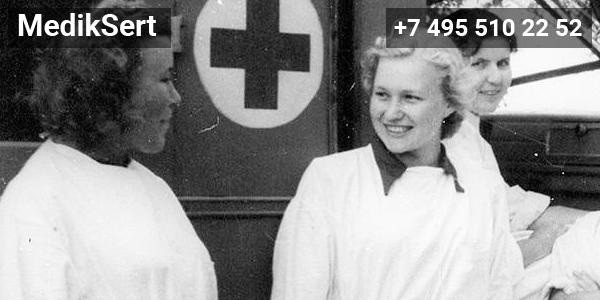 Врачебные специалисты в СССР славились своим опытом, умом и помощью пациентам. Чтобы стать постичь те времена, можно приобрести диплом врача СССР быстро недорого и качественно!