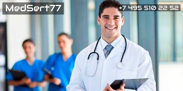 Аккредитация медицинских специальностей без экзаменов производится через Медсерт77. Мы ждем ваших заявок! Готовы помочь каждому врачу пройти первичную, повторную аккредитации вновь! Работаем очень быстро и качественно!