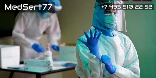 Аккредитация медработников для лечения больных коронавирусом проходится на нашем сайте! Мы выдадим вам настоящее и законодательно заверенное свидетельство аккредитации специалиста, позволяющее пройти в красную зону и работать с ковид-больными!