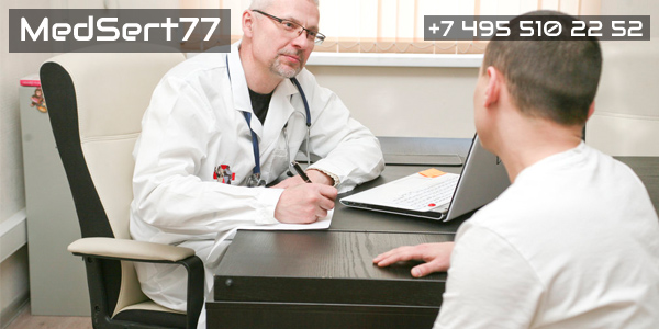 Сертификат врача нарколога можно купить на сайте Медсерт77. Выгодно, быстро и при любой срочности. Доставка на дом!