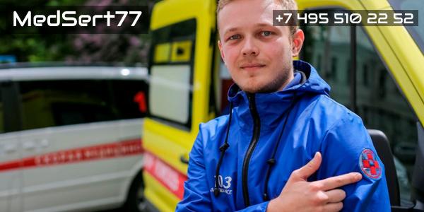 Приобрести сертификат работника скорой помощи, фельдшера, можно недорого и быстро на нашем сайте Медсерт77!